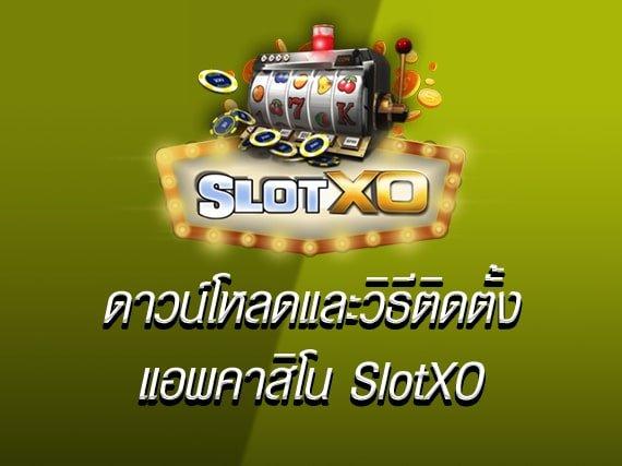 ดาวน์โหลดเกม SLOTXO