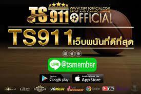 TS911 ง่ายๆพนันออนไลน์